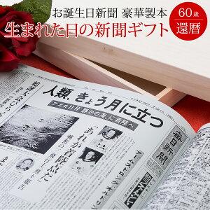 お誕生日新聞 還暦祝い プレゼント 60歳 男性 女性 誕生日 新聞 製本 名入れ オーダーメイド 桐箱 風呂敷 メッセージカード ルーペ 紙袋 付き