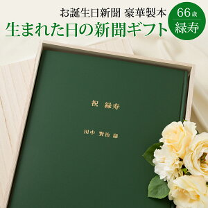 お誕生日新聞 緑寿 プレゼント 66歳 男性 女性 誕生日 新聞 製本 名入れ オーダーメイド 桐箱 風呂敷 メッセージカード ルーペ 紙袋 付き