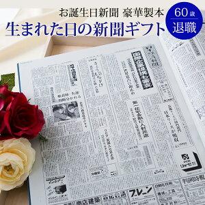 お誕生日新聞 退職 プレゼント 60代 60歳 上司 男性 女性 記念 新聞 製本 名入れ オーダーメイド 桐箱 風呂敷 メッセージカード ルーペ 紙袋 付き