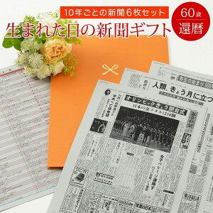 【還暦プレゼント】お誕生日新聞 還暦祝い 女性 男性 プレゼント 60歳 誕生日 新聞 ポケットファイル 長寿祝い 10年ごと (0歳〜50歳 の新聞)新聞6枚セット ルーペ ギフト包装 紙袋 付き