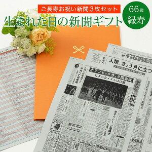 【66歳のお祝いに】お誕生日新聞 緑寿 お祝い 66歳 プレゼント 男性 女性 誕生日 新聞 ポケットファイル 長寿祝い (0歳 20歳 60歳) 新聞3枚セット ルーペ ギフト包装 紙袋 付き