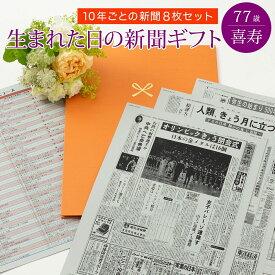 お誕生日新聞 喜寿 敬老の日 プレゼント 77歳 男性 女性 誕生日 新聞 ポケットファイル 長寿祝い 10年ごと (0歳〜70歳) 新聞8枚セット ルーペ ギフト包装 紙袋 付き