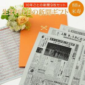 お誕生日新聞 米寿 プレゼント 88歳 男性 女性 誕生日 新聞 ポケットファイル 長寿祝い 10年ごと (0歳〜80歳) 新聞9枚セット ルーペ ギフト包装 紙袋 付き