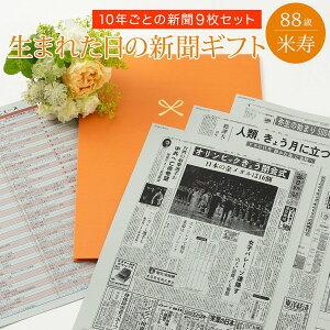 【88歳のお祝いに】お誕生日新聞 米寿 祝い 88歳 プレゼント 男性 女性 誕生日 新聞 ポケットファイル 長寿祝い 10年ごと (0歳〜80歳) 新聞9枚セット ルーペ ギフト包装 紙袋 付き