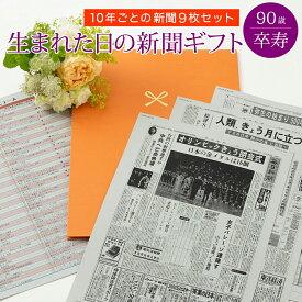 お誕生日新聞 卒寿 プレゼント 90歳 男性 女性 誕生日 新聞 ポケットファイル 長寿祝い 10年ごと (0歳〜80歳) 新聞9枚セット ルーペ ギフト包装 紙袋 付き