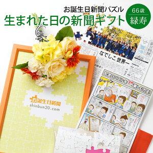 【66年前の新聞パズル】お誕生日新聞 緑寿 お祝い 66歳 プレゼント 男性 女性 誕生日 新聞 パズル フレーム メッセージカード ルーペ 付き