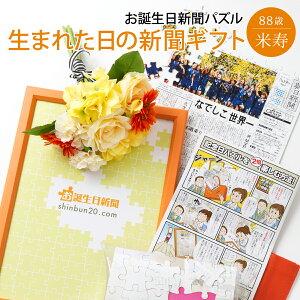 お誕生日新聞 米寿 プレゼント 88歳 男性 女性 誕生日 新聞 パズル フレーム メッセージカード ルーペ 付き