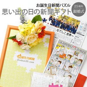 お誕生日新聞 銀婚式 プレゼント 25周年 両親 結婚 記念 祝い 新聞 パズル フレーム メッセージカード ルーペ 付き