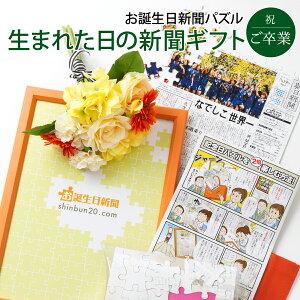 【卒業のお祝いに】お誕生日新聞 卒業 プレゼント 男性 女性 誕生日 新聞 パズル フレーム メッセージカード ルーペ 付き