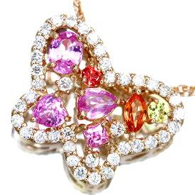 K18PG マルチカラーサファイアネックレス ピンクゴールド ダイヤモンド 蝶 バタフライモチーフ