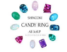 【CANDY RING ORDER】K18 キャンディリング [No1〜8]アメシスト/ブルートパーズ/シトリン/クリソプレーズ/ローズクォーツ ルース&お仕立て代込