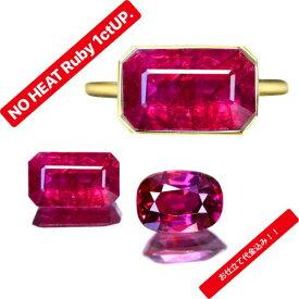 【セレクトオーダー】 非加熱ルビー1ctUP! リング 直輸入会 特別価格 指輪 職人の手作りでお届けします。【品質保証】