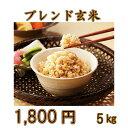 【令和2年新米】送料無料(一部に地域を除く)未熟米(青いお米)や小粒などを含みます。近畿産のブレンド玄米5kg