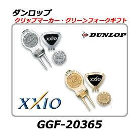 【新品】DUNLOP ダンロップXXIOクリップマーカー&グリーンフォークギフト【GGF-20365】