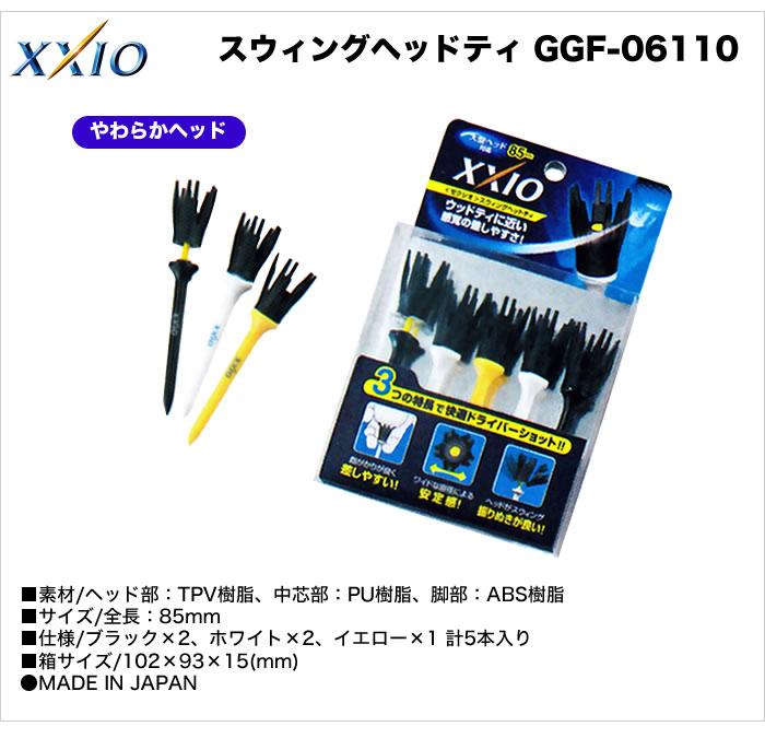 【即納】【新品】【TEE】【ゴルフ用品】ダンロップXXIOスウィングヘッドティ 85mm