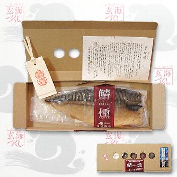 パッケージ-鯖燻(さばくん)化粧箱片身1枚入り