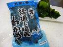 【天草産】塩わかめ 500g