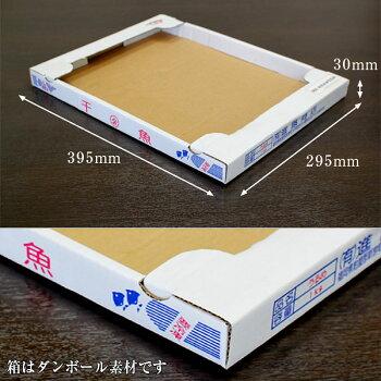 うるめ鰯1kg箱見本