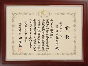 平成21年度第20回全国水産加工品総合品質審査会水産庁長官賞