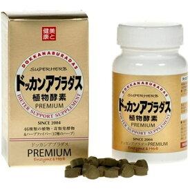 美と健康 ハーブ健康本舗 ドッカンアブラダス PREMIUM 180粒 プレミアム 4560122001072 ダイエット サプリメント 健康食品 酵素 植物酵素