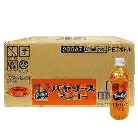 沖縄バヤリース マンゴージュース(500ml)×24本 全国送料無料