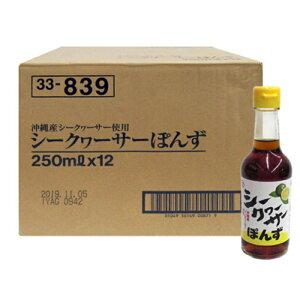 シークヮーサーぽんず【250ml 12本セット】全国送料無料