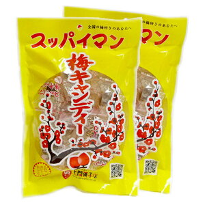 スッパイマン梅キャンディー12個入り×2袋セット