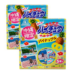 ハイチュウパイナップル味×2箱セット