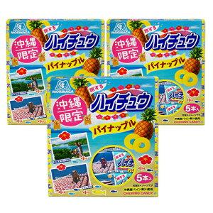 ハイチュウパイナップル味×3箱セット