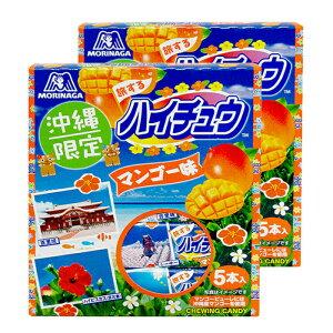 ハイチュウマンゴー味×2箱セット