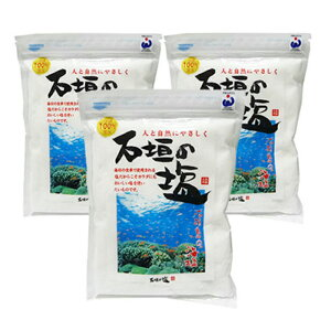 石垣の塩【500g×3袋セット】