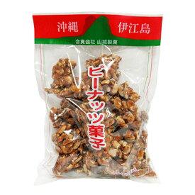 伊江島産 黒糖ピーナッツ(450g) 黒糖でピーナッツを包み込んだお菓子です。新栄商店