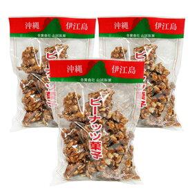 伊江島産黒糖ピーナッツ 450g×3袋セット黒糖でピーナッツを包み込んだお菓子です。新栄商店