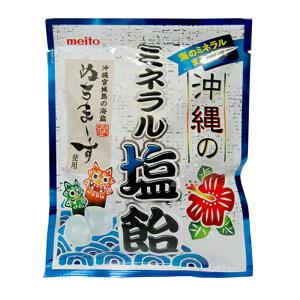 沖縄のミネラル塩飴