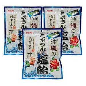 沖縄のミネラル塩飴(3袋セット)