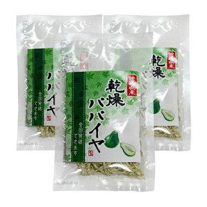 乾燥パパイヤ(10g×3袋セット)