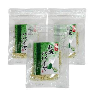 乾燥パパイヤ(20g×6袋セット)全国送料無料