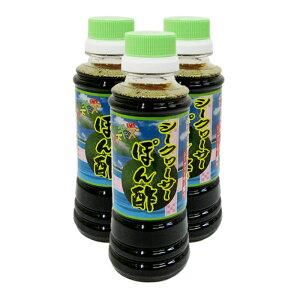 ポン酢シークヮーサー果汁入り【220ml×3本セット】