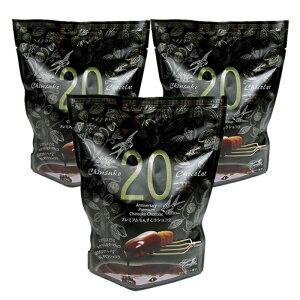プレミアムちんすこうショコラ(125g×3袋セット)