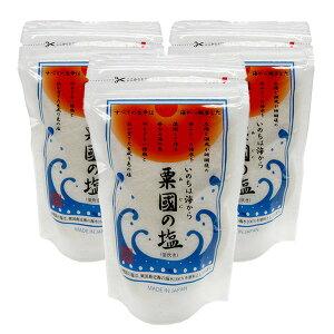 粟国の塩(160g×3袋セット)