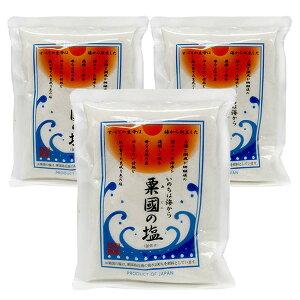 粟国の塩(250g×3袋セット)