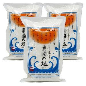 粟国の塩(500g×3 袋セット)全国送料無料