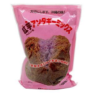 紅芋アンダギーミックス【450g×1袋セット】