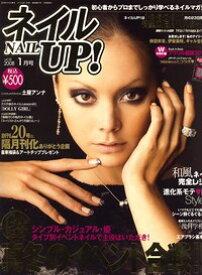 【中古】【メール便送料無料!!】ネイル UP (アップ) ! 2008年 01月号 [雑誌] ブティック社