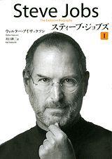 【中古】【メール便送料無料!!】スティーブ・ジョブズ(1) The Exclusive Biography ウォルター・アイザックソン