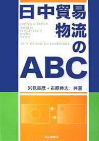 【中古】【メール便送料無料!!】日中貿易物流のABC 岩見辰彦
