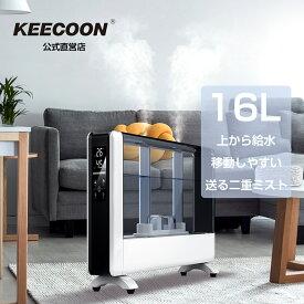 KEECOON 加湿器 大容量16L 超音波式加湿器 業務用加湿器 次亜塩素酸水対応 上から給水 超静音 省エネ 360°自由回転ノズル 3段階のミスト 二重ミスト 移動しやすい 紫外線ライト