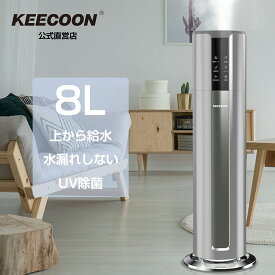 KEECOON 超音波 加湿器 大容量8L 上から給水 タワー型 おしゃれ 次亜塩素酸水対応 業務用加湿器 おすすめ UV除菌 床置き 水漏れしない 湿度設定機能 超静音 部屋 オフィス