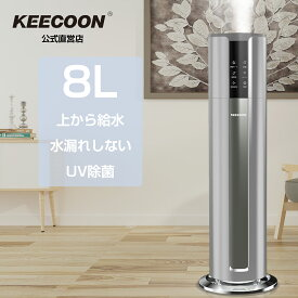 KEECOON 超音波 加湿器 大容量8L 上から給水 タワー型 おしゃれ 次亜塩素酸水対応 業務用加湿器 おすすめ UV除菌 床置き オフィス 事務所 水漏れしない 部屋 湿度設定機能 超静音