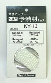 予熱材(2枚入)  KY-13(KB-210、KB−210L、GT-200 ,GT-201 ,KB-3000C ,SK-1700用)